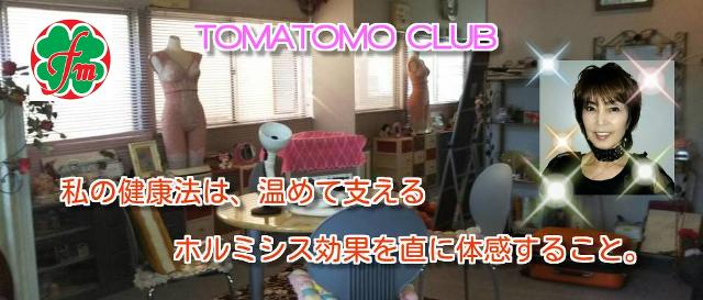 トマトモクラブ